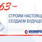 Флагман столичной стройотрасли отмечает день рождения